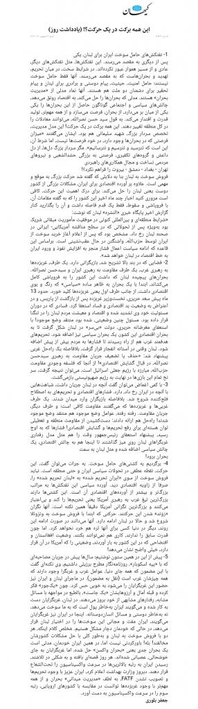 مانشيت إيران: وساطة عمانية منتظرة بين الرياض وطهران.. ما أهم ملفاتها؟ 12