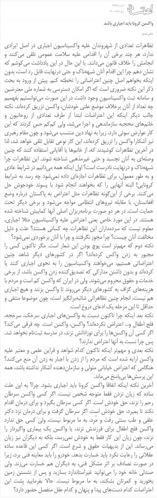 مانشيت إيران: وساطة عمانية منتظرة بين الرياض وطهران.. ما أهم ملفاتها؟ 13