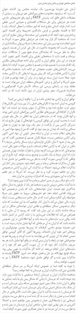 مانشيت إيران: وساطة عمانية منتظرة بين الرياض وطهران.. ما أهم ملفاتها؟ 11