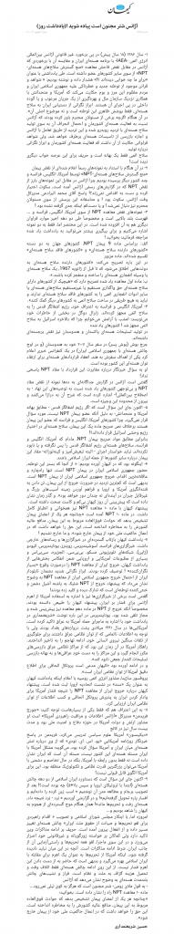 """مانشيت إيران: دعوة أصولية للانسحاب من معاهدة """"حظر الانتشار النووي"""" 9"""