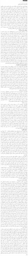 """مانشيت إيران: دعوة أصولية للانسحاب من معاهدة """"حظر الانتشار النووي"""" 8"""