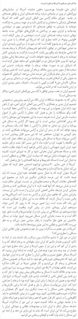 """مانشيت إيران: دعوة أصولية للانسحاب من معاهدة """"حظر الانتشار النووي"""" 7"""