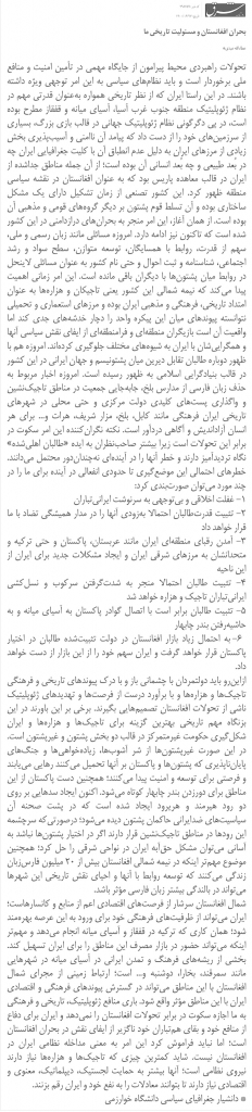 مانشيت إيران: السعودية، باكستان، تركيا.. هل تتحول أفغانستان مركزًا لمنافسي إيران الإقليميين؟ 8