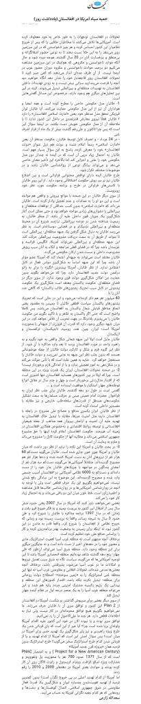 مانشيت إيران: السعودية، باكستان، تركيا.. هل تتحول أفغانستان مركزًا لمنافسي إيران الإقليميين؟ 9