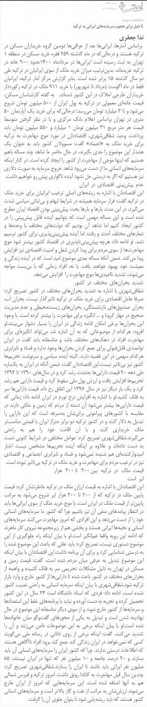 مانشيت إيران: العين على شمال العراق.. والقلب في شنغهاي 10