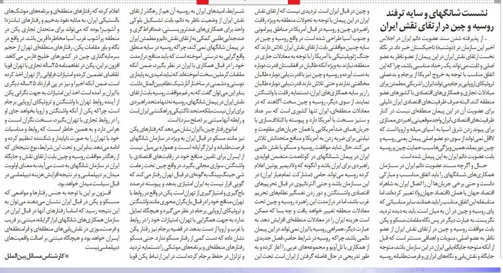 مانشيت إيران: العين على شمال العراق.. والقلب في شنغهاي 9