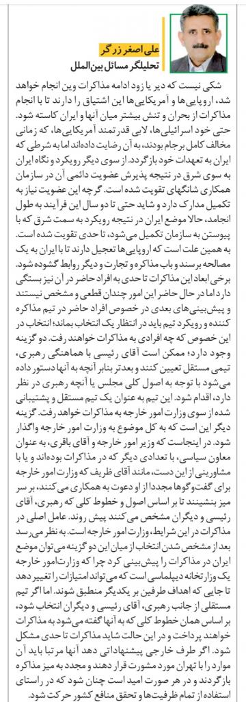 مانشيت إيران: بين التفاؤل والقلق.. ترقب لتشكيلة فريق التفاوض النووي 9