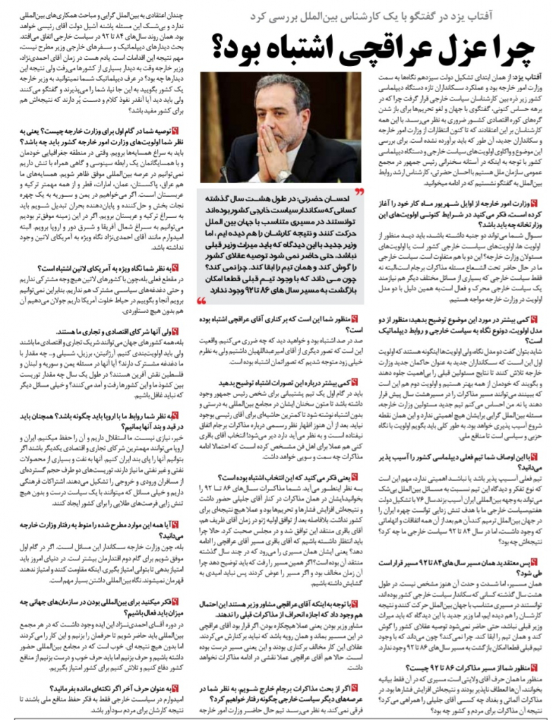 مانشيت إيران: بين التفاؤل والقلق.. ترقب لتشكيلة فريق التفاوض النووي 10