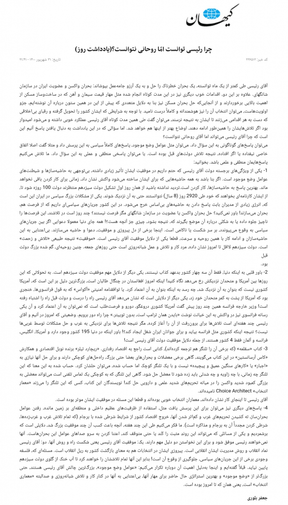 مانشيت إيران: كلمة رئيسي للأمم المتحدة تحت المجهر 9