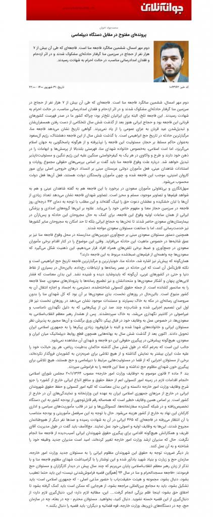 مانشيت إيران: كلمة رئيسي للأمم المتحدة تحت المجهر 10