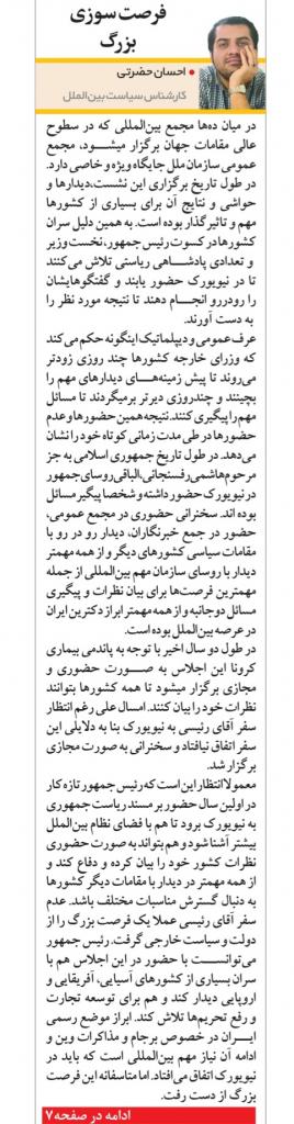 مانشيت إيران: كلمة رئيسي للأمم المتحدة تحت المجهر 8