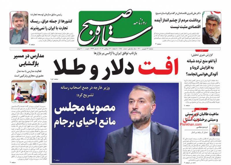 مانشيت إيران: كيف أثرت العقوبات الأميركية على قطاع الطاقة في إيران؟ 9