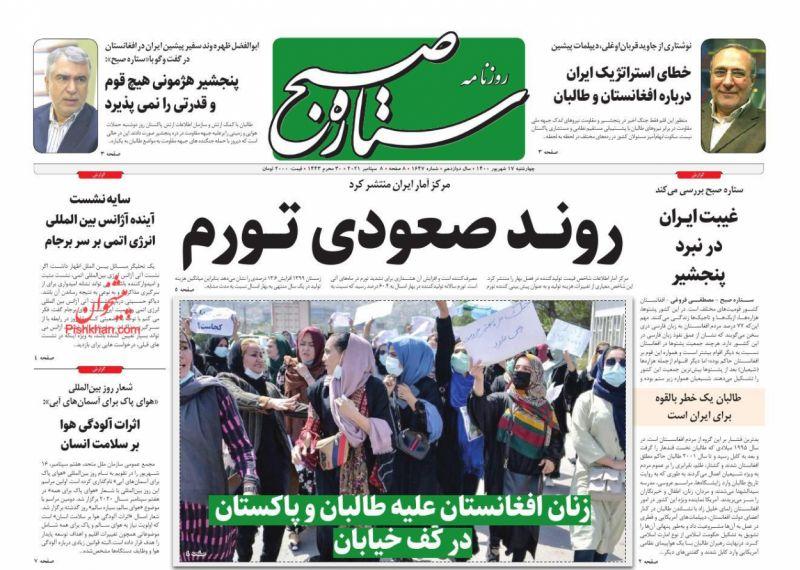 مانشيت إيران: هل تصب المطالبة بمحاكمة روحاني في صالح حكومة رئيسي؟ 8