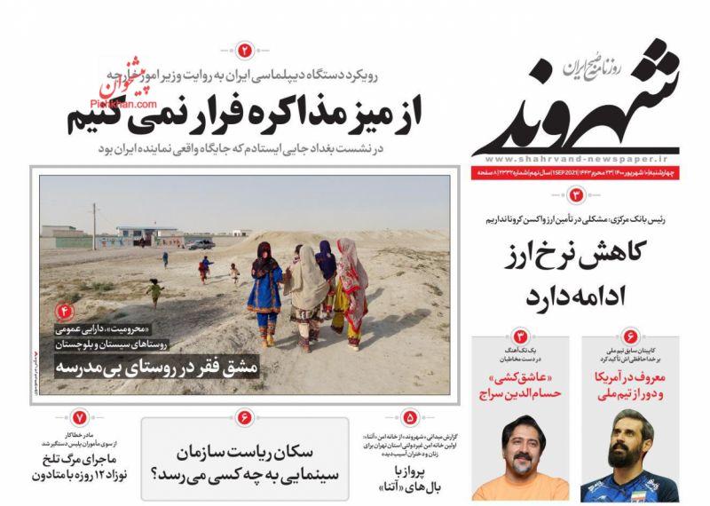مانشيت إيران: روحاني ولاريجاني.. تساؤلات عن المستقبل السياسي 9