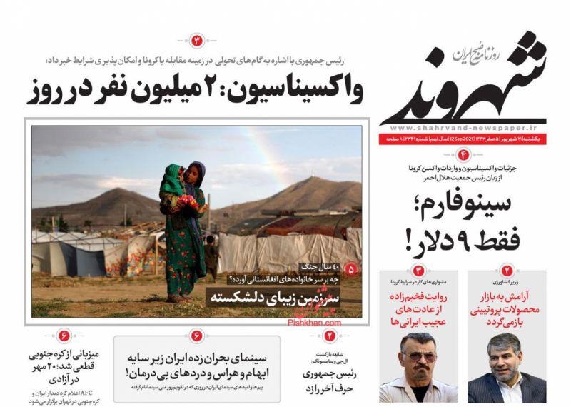 مانشيت إيران: ما هي الأضرار التي ستلحق بإيران إذا لم تتفاهم مع وكالة الطاقة الذرية؟ 7