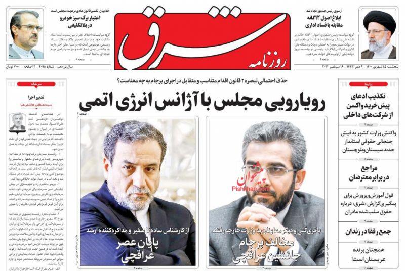 """مانشيت إيران: دعوة أصولية للانسحاب من معاهدة """"حظر الانتشار النووي"""" 6"""
