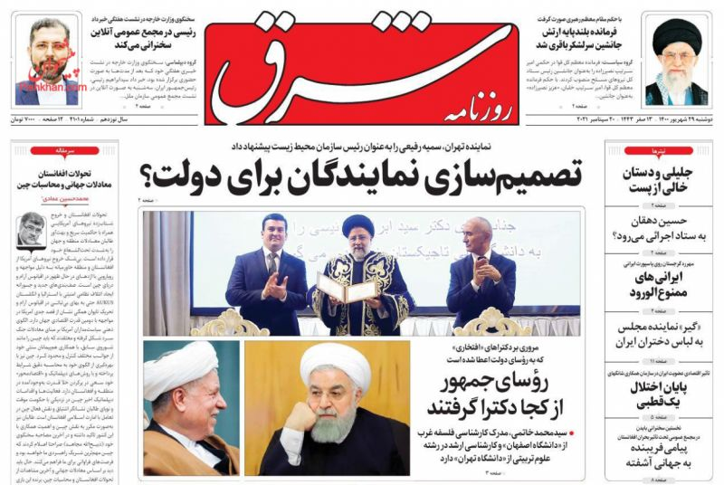 مانشيت إيران: العين على شمال العراق.. والقلب في شنغهاي 6