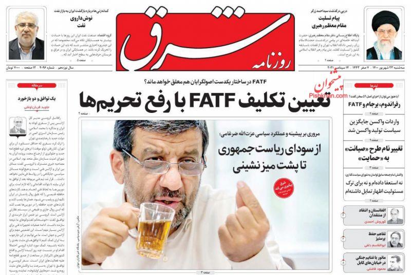 مانشيت إيران: هل كشف الاتفاق مع الوكالة الدولية عن مقاربة رئيسي للملف النووي؟ 2