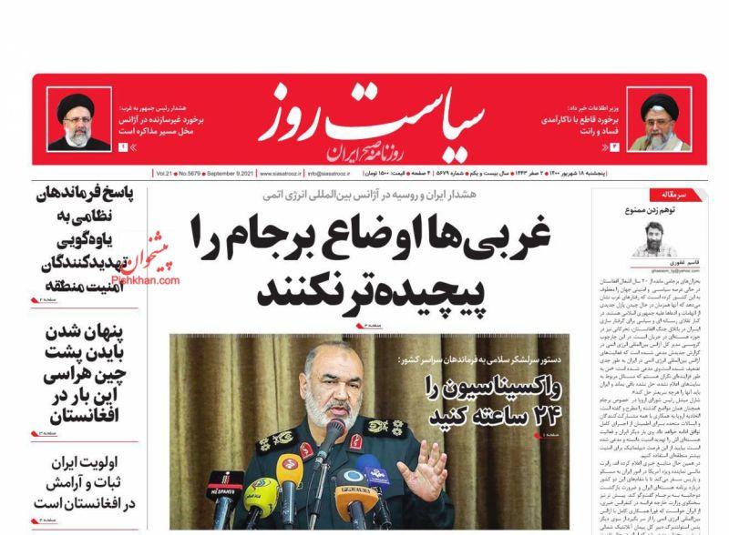 مانشيت إيران: كيف يمكن لإيران حماية مصالحها في أفغانستان؟ 8