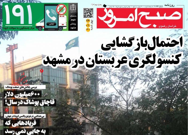 مانشيت إيران: وساطة عمانية منتظرة بين الرياض وطهران.. ما أهم ملفاتها؟ 1