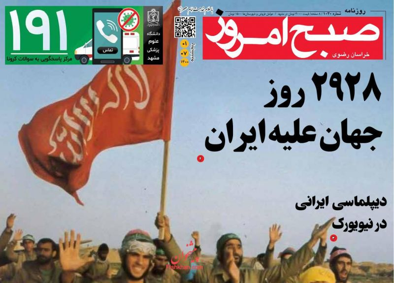 مانشيت إيران: كلمة رئيسي للأمم المتحدة تحت المجهر 5