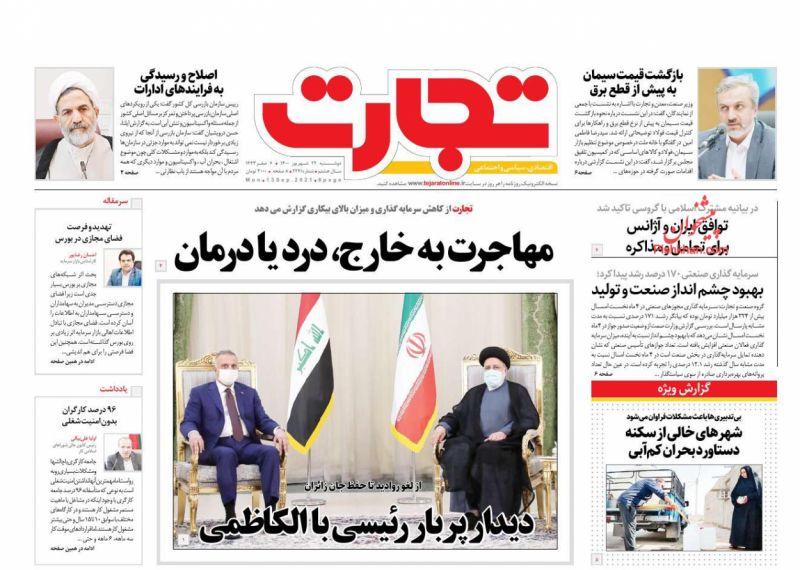 مانشيت إيران: كيف أثرت العقوبات الأميركية على قطاع الطاقة في إيران؟ 4