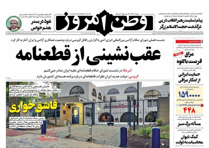 مانشيت إيران: هل كشف الاتفاق مع الوكالة الدولية عن مقاربة رئيسي للملف النووي؟ 6
