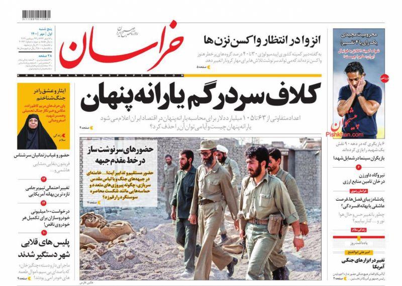 مانشيت إيران: كلمة رئيسي للأمم المتحدة تحت المجهر 4