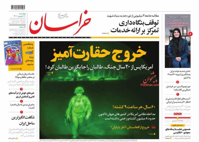 مانشيت إيران: روحاني ولاريجاني.. تساؤلات عن المستقبل السياسي 8
