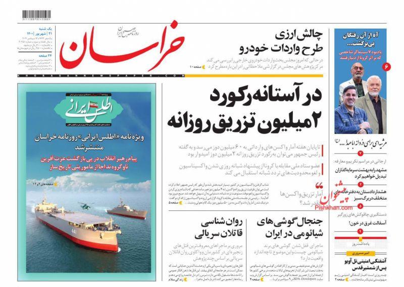 مانشيت إيران: ما هي الأضرار التي ستلحق بإيران إذا لم تتفاهم مع وكالة الطاقة الذرية؟ 6