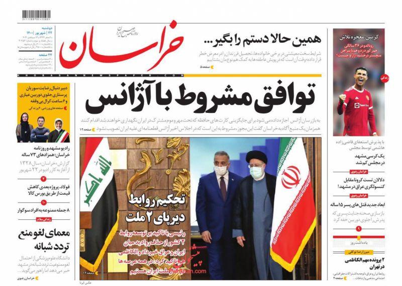 مانشيت إيران: كيف أثرت العقوبات الأميركية على قطاع الطاقة في إيران؟ 8