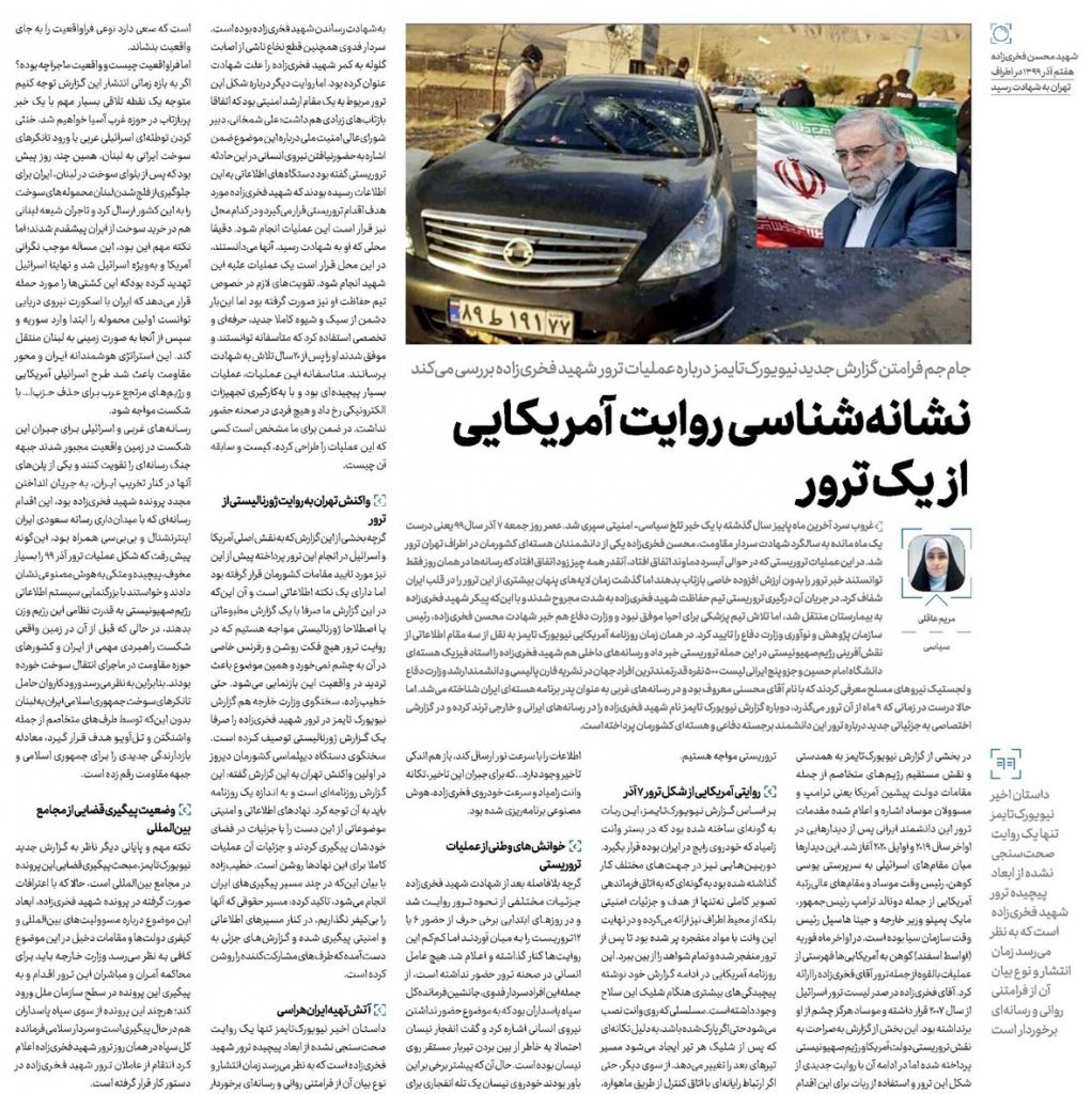 مانشيت إيران: العين على شمال العراق.. والقلب في شنغهاي 8