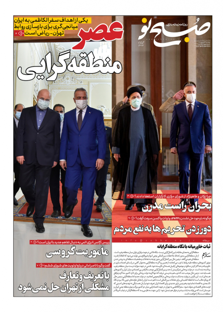 مانشيت إيران: كيف أثرت العقوبات الأميركية على قطاع الطاقة في إيران؟ 1
