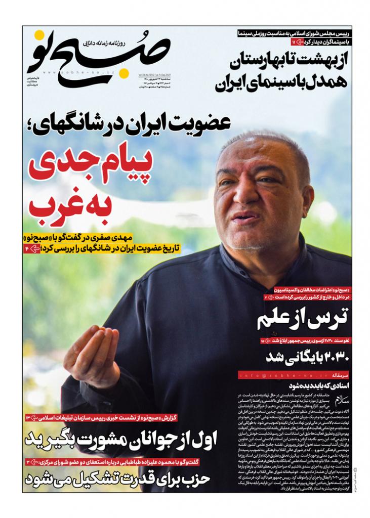 مانشيت إيران: هل كشف الاتفاق مع الوكالة الدولية عن مقاربة رئيسي للملف النووي؟ 3
