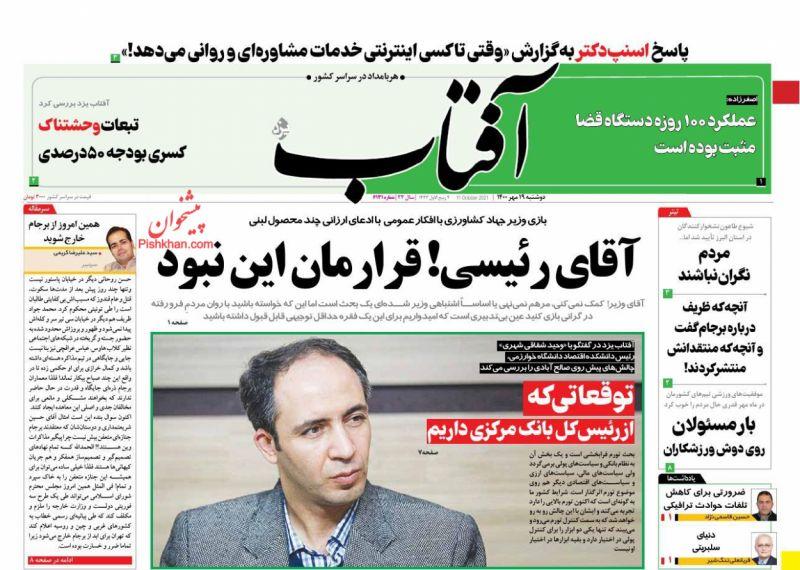 مانشيت إيران: اتهامات إصلاحية للنظام.. ترجحون السياسة على الاقتصاد 2