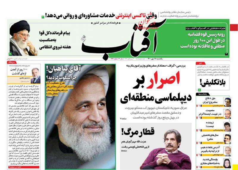 مانشيت إيران: هل يحاول الغرب خلق العداء بين طهران والرياض وأنقرة؟ 2