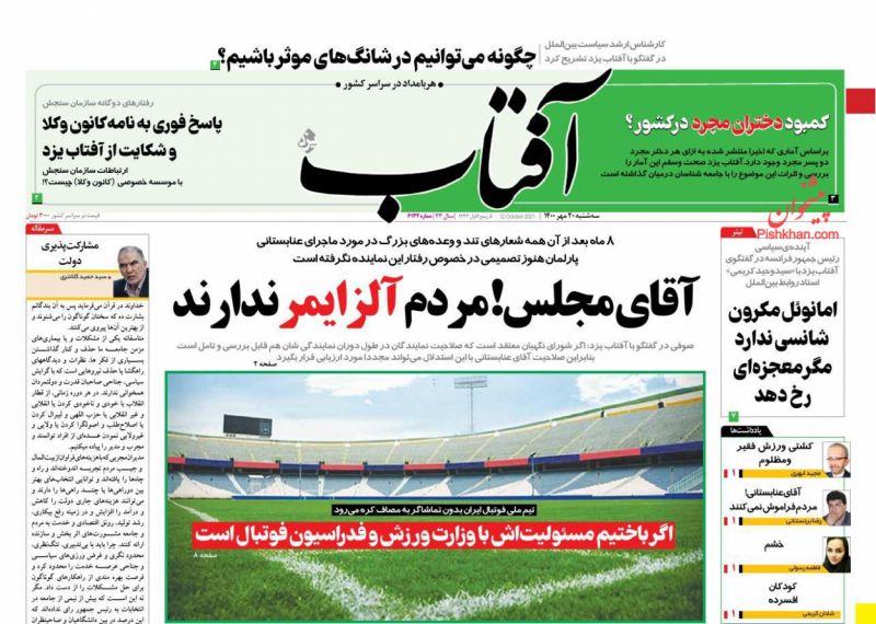 مانشيت إيران: الرياض وطهران.. إعادة العلاقات يساهم في استقرار المنطقة 4