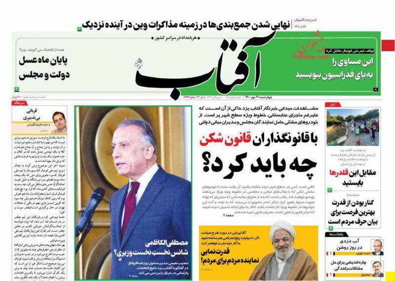 مانشيت إيران: هل تحمل نتيجة الانتخابات العراقية تنبيهًا لإيران؟ 2