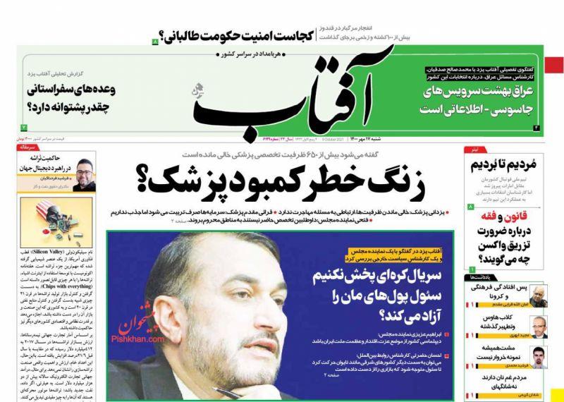 مانشيت إيران: ظريف في قبضة الأصوليين 3