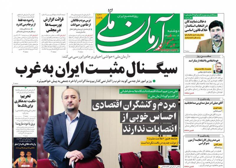 مانشيت إيران: اتهامات إصلاحية للنظام.. ترجحون السياسة على الاقتصاد 1