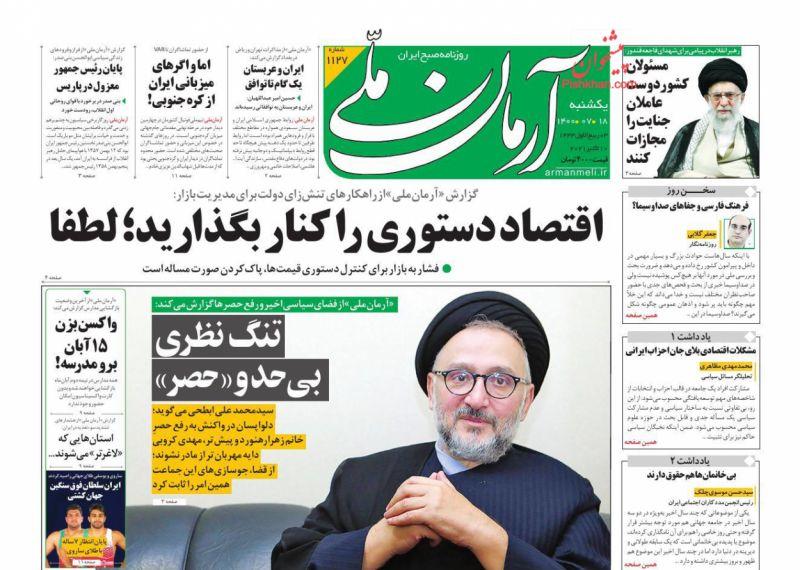مانشيت إيران: هل يحاول الغرب خلق العداء بين طهران والرياض وأنقرة؟ 1