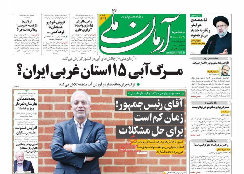 مانشيت إيران: الرياض وطهران.. إعادة العلاقات يساهم في استقرار المنطقة 2