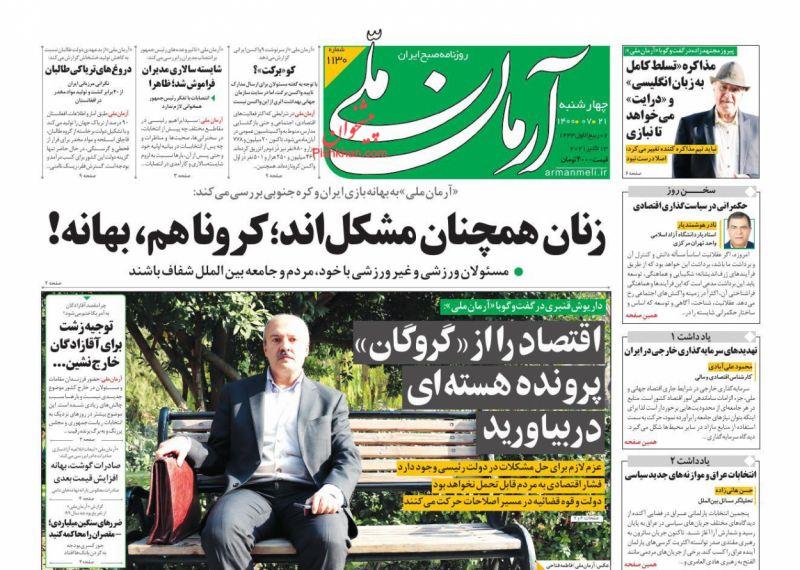 مانشيت إيران: هل تحمل نتيجة الانتخابات العراقية تنبيهًا لإيران؟ 1