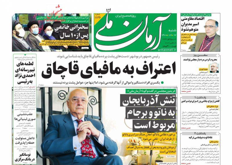 مانشيت إيران: ظريف في قبضة الأصوليين 1