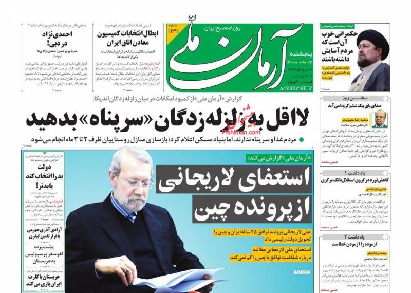 مانشيت إيران: هل يعيق البرلمان طريق رئيسي للاتفاق النووي؟ 1
