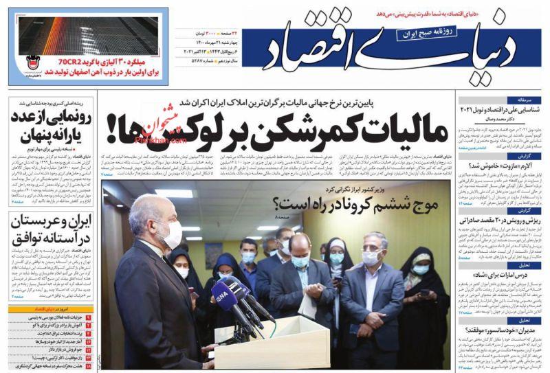 مانشيت إيران: هل تحمل نتيجة الانتخابات العراقية تنبيهًا لإيران؟ 7