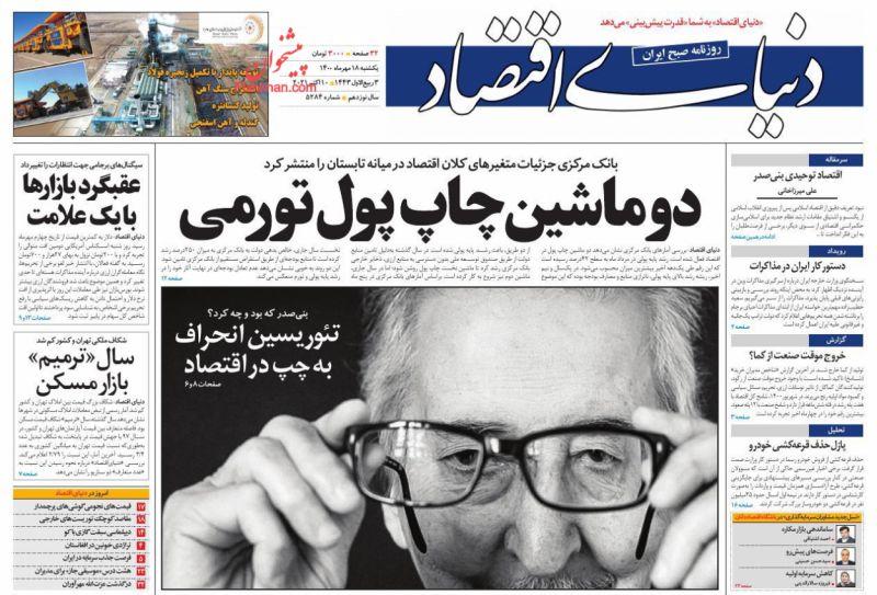 مانشيت إيران: هل يحاول الغرب خلق العداء بين طهران والرياض وأنقرة؟ 6