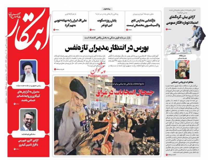 مانشيت إيران: هل يعيق البرلمان طريق رئيسي للاتفاق النووي؟ 2