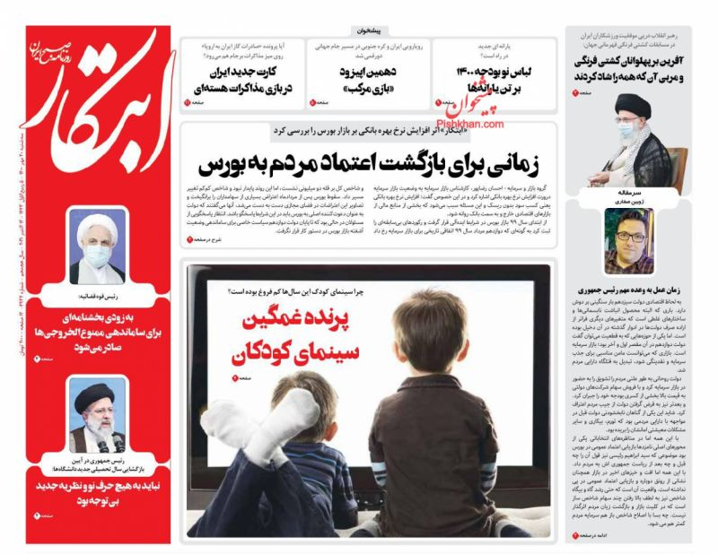 مانشيت إيران: الرياض وطهران.. إعادة العلاقات يساهم في استقرار المنطقة 6