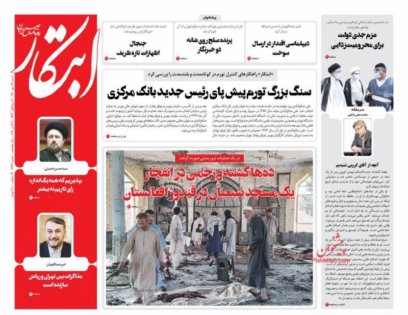 مانشيت إيران: ظريف في قبضة الأصوليين 5